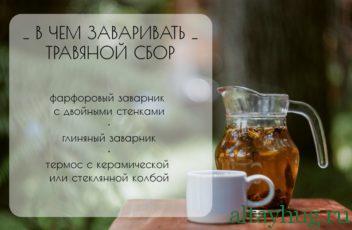купить травяной чай из Горного Алтая